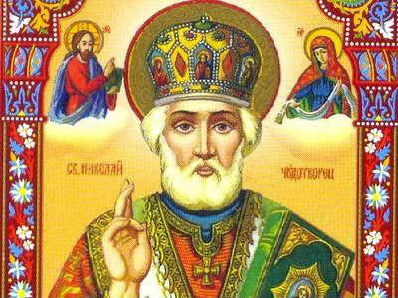 Поздравления с днем Николая 61